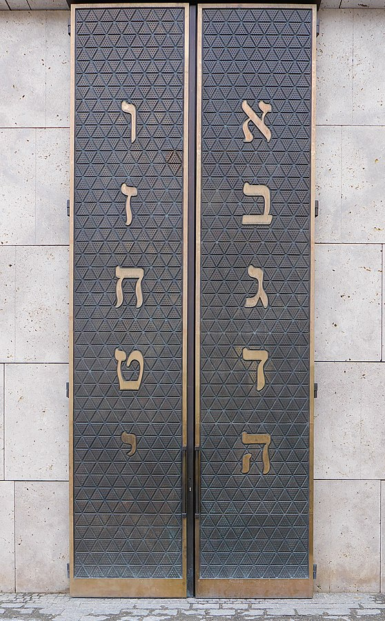 Die ersten zehn Buchstaben des hebräischen Alphabets, die die zehn Gebote symbolisieren, auf den Türen der Münchner Hauptsynagoge